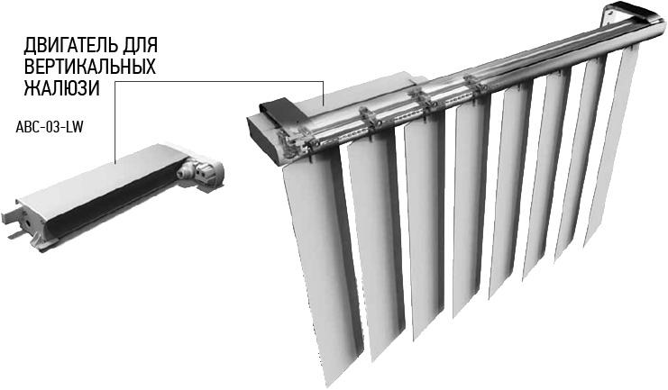 Вертикальные жалюзи с электроприводом своими руками 82